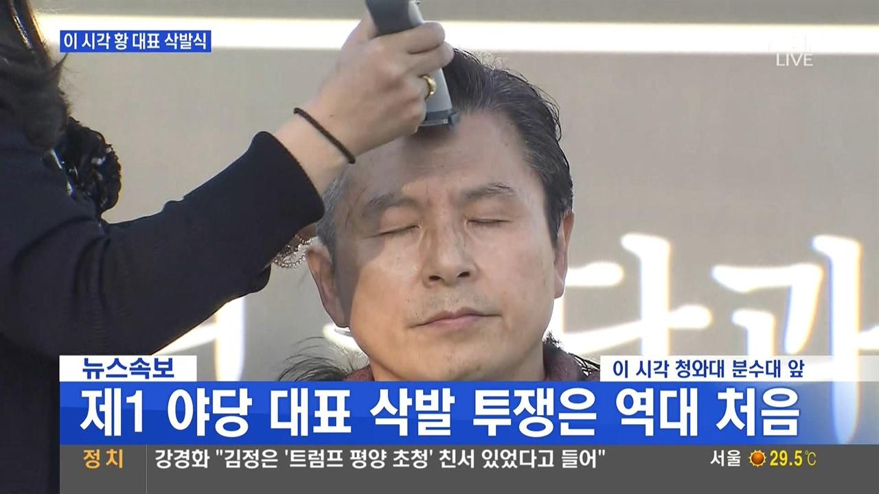 황교안 대표 삭발 생중계한 MBN <뉴스&이슈>(9/16)