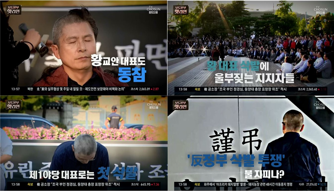 황교안 대표 삭발에 비장한 영상 선보인 TV조선 <보도본부 핫라인>(9/17)