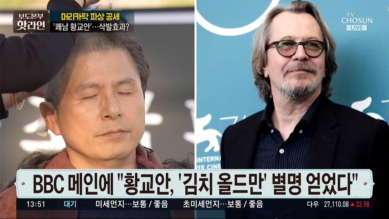 BBC 기사 중 '김치 올드만'을 집중적으로 설명한 TV조선 <보도본부 핫라인>(9/18)