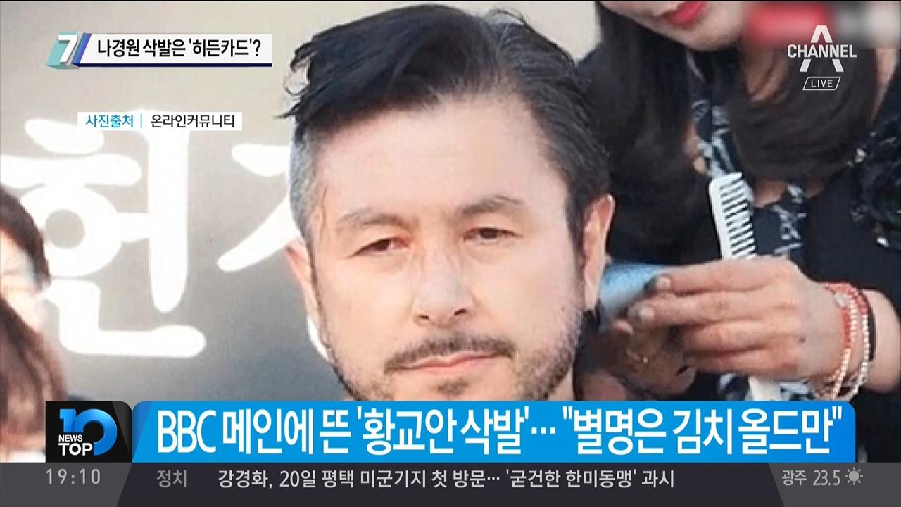 황교안 대표 얼굴이 잘생겼다는 점에 주목한 채널A <뉴스TOP10>(9/18)