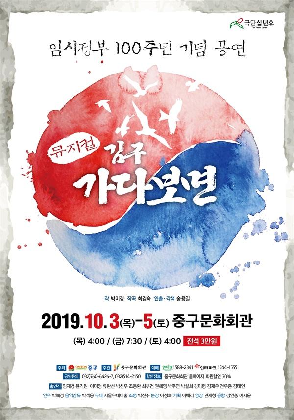 뮤지컬 김구 '가다보면'  임시정부 수립 100주년을 맞아 인천의 대표적인 극단 '십년후'가 백범 김구 선생의 일대기를 담은 뮤지컬 '가다보면'을 무대에 올린다