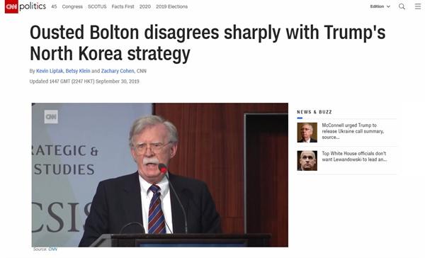 존 볼턴 전 백악관 국가안보보좌관의 전략국제문제연구소(CSIS) 연설을 보도하는 CNN 뉴스 갈무리.