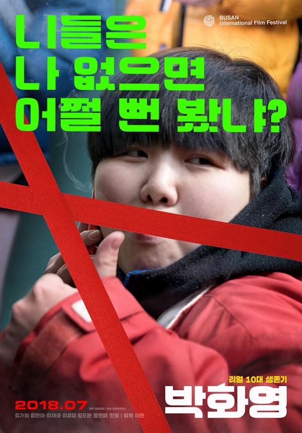 영화 <박화영> 포스터.