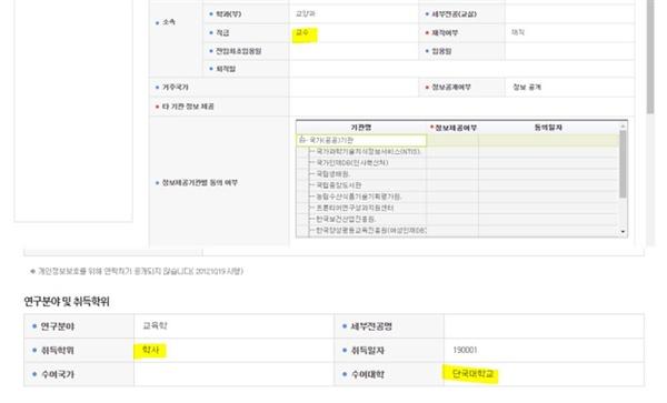 최성해 총장이 2008년 스스로 등록한 한국연구재단의 연구자정보.