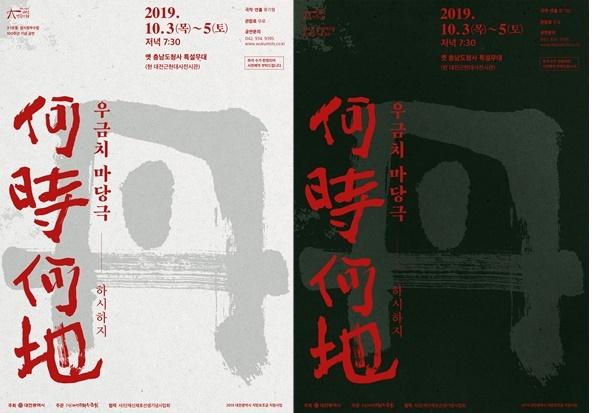 대전의 대표적 독립운동가 단재 신채호 선생의 일대기가 마당극 '하시하지?어느날 어느곳'로 소개된다.