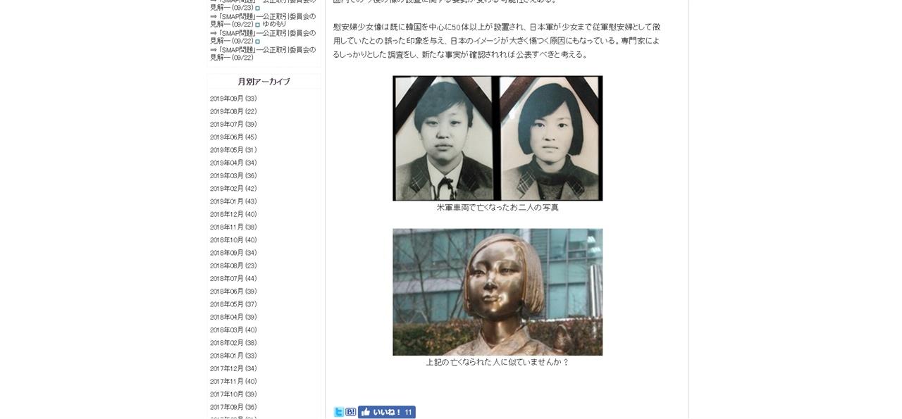 사사카와 요헤이 블로그(효순이,미선이 사진과 위안부 동상의 생김새를 악의적으로 비교하고 있다)