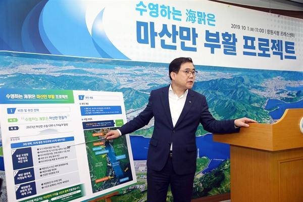 허성무 경남 창원시장은 1일 창원시청 브리핑실에서 '수영하는 해(海)맑은 마산만 부활 프로젝트'를 발표했다.