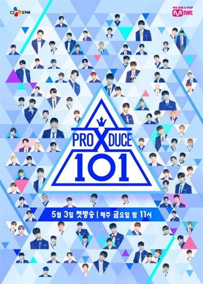 Mnet <프로듀스X101> 포스터