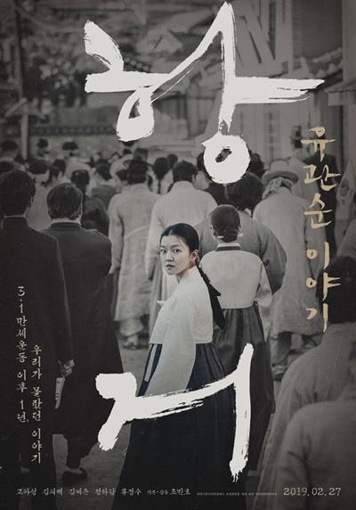 영화 <항거> 포스터