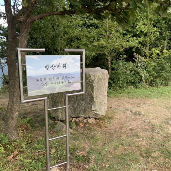 모 TV 방송프로그램의 배경이 된 뒤부터 찾는 사람들이 부쩍 많아졌다고  한다. 명상바위 근처에서 다랭이논을 내려다 보았다.