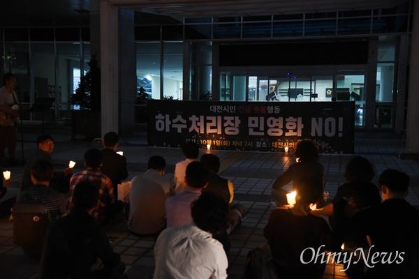 """대전시가 추진하고 있는 '하수처리장 이전 및 현대화'를 '민영화'라 규정하고 이를 반대해 온 대전시민 및 지역주민들이 1일 밤 대전시의회 앞에서 촛불집회를 열고 """"대전시는 하수처리장 민영화를 중단하라""""고 촉구했다."""