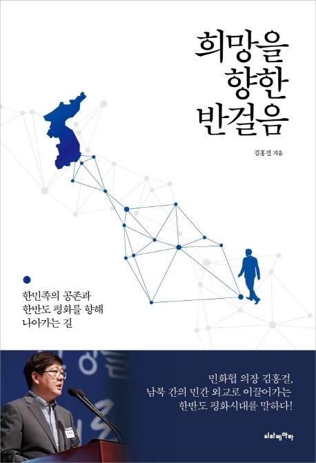 <희망을 향한 반걸음> 표지