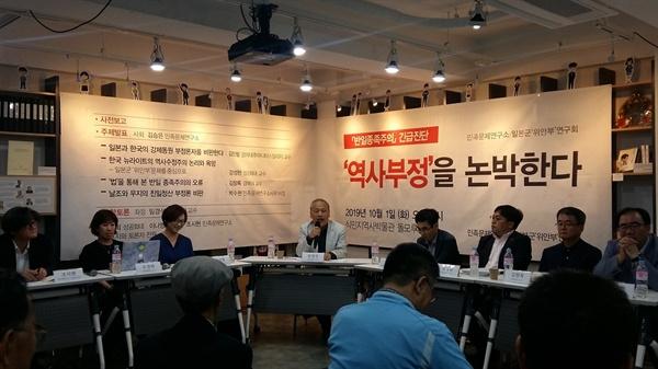 지난 1일 민족문제연구소와 일본군위안부연구회 공동주최로 서울 용산 식민지역사박물관에서 열린 '반일종족주의 긴급진단- 역사부정을 논박한다' 토론회에서 발표자와 토론자들이 토론하고 있다.