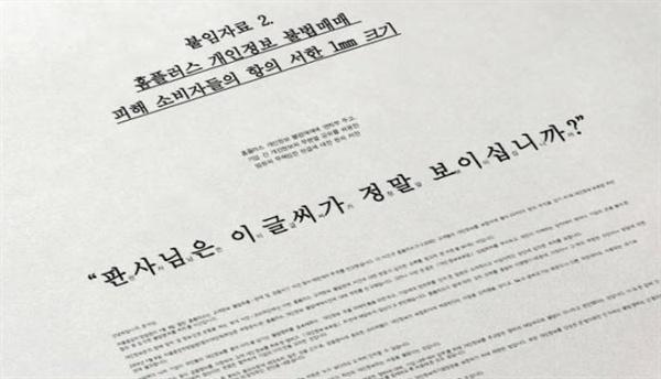 2016년 참여연대와 경실련, 한국소비자단체협의회 등 13개 시민·소비자 단체가 홈플러스 개인정보 불법매매 혐의 재판에서 공개한 붙임자료.