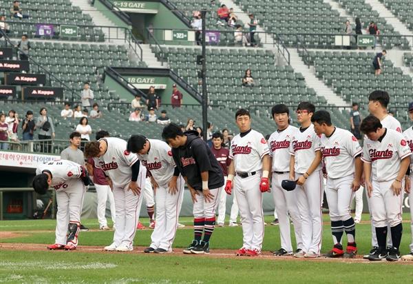 9월 29일 부산 사직야구장에서 키움에 패한 롯데 선수들이 그라운드에서 관중석을 향해 인사하고 있다.