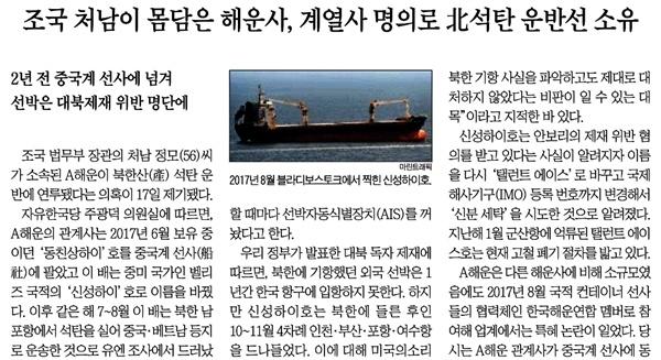 △ 조국 장관과 아무 관련 없는 기사에 '조국' 붙인 조선일보(9/18)