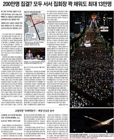 △ 조선일보 9/30일자 10면에 나란히 실린 집회 인원 관련 기사와 사진
