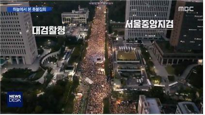 △ 드론 촬영 영상으로 촛불집회 규모 보여준 MBC