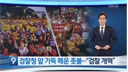 △ 서초동 촛불집회와 맞불집회 모습을 같은 크기로 보여준 KBS