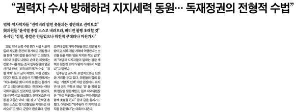 """△ 검찰 개혁 집회가 """"독재정권의 전형적 수법""""이라는 조선일보 기사"""