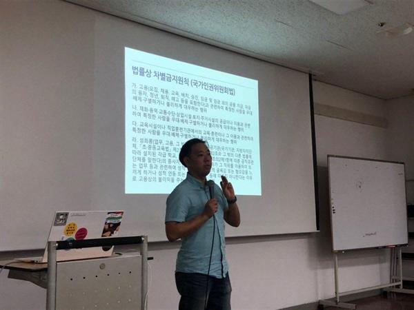 페미노동아카데미 시즌3 3강 <혐오 받지/하지 않고 노동하기>를 주제로 숙명여대 법학부 홍성수 교수가 강의를 진행하고 있다.