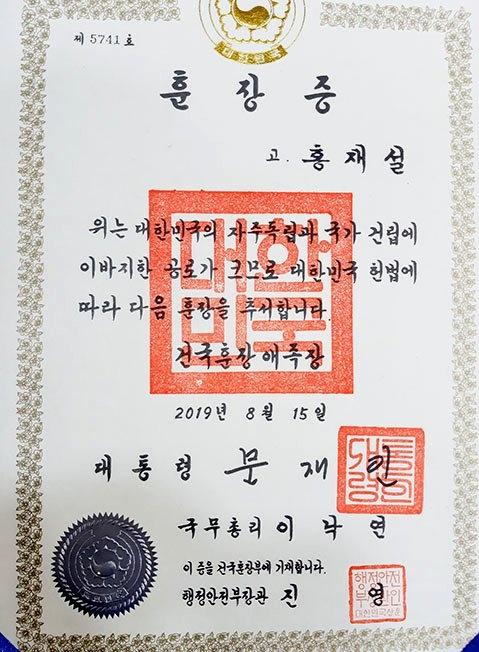 대한제국시절 초급장군(참장) 홍재설이 올해 8월 13일 정부로부터 받은 애족장 훈장증.