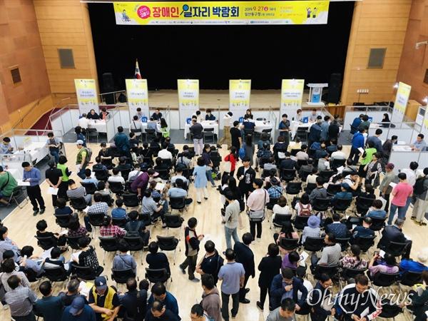 9월 27일 고양시 일산동구청에서 열린 '2019년 고양시 장애인 일자리박람회'에 24개 구인 기업과 구직자 500여 명이 참여했다.