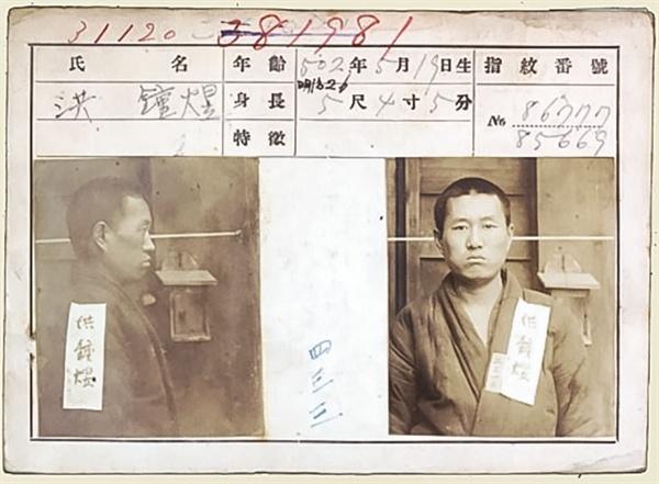독립운동가 홍종욱의 수형 사진. 홍종욱은 그의 동생 홍종엽과 더불어 1910년 3월 28일 용인 포곡면에서 만세운동을 주도했다.