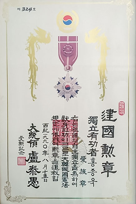 포곡면에서 동생 홍종엽과 함께 만세운동을 주동한 홍종욱의 훈장증(1990년 8월 15일 수여).