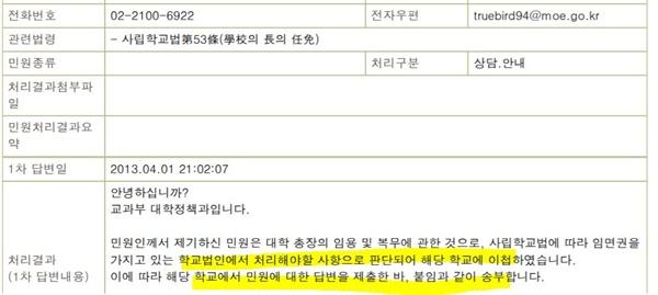 교육부가 2013년 4월 1일 '최성해 허위 학력' 민원인에게 보낸 답변통지서.