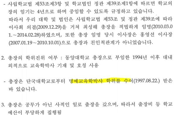 동양대가 2013년 3월 28일 교육부에 보낸 답변 내용.
