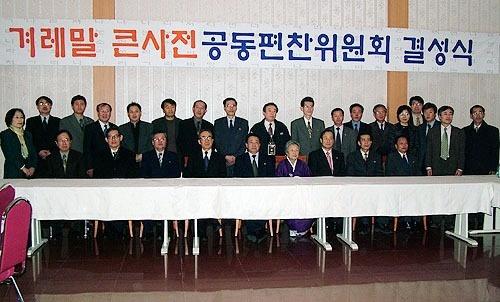 겨레말큰사전 공동편찬위원회 결성식 장면