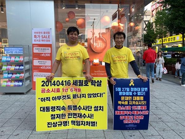 왼쪽이 이지현씨 오른쪽 단원고 고 김동영군 아버지 김재만씨 피켓팅 모습. .