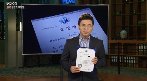 1일 오후 방송된 MBC < PD수첩 > '조국 장관과 표창장' 한 장면