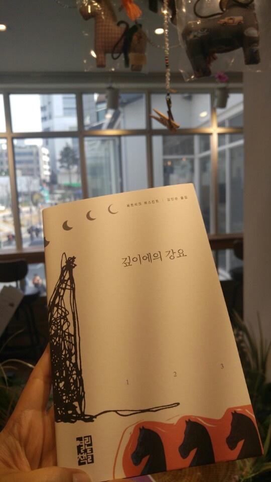 파트리크 쥐스킨트의 '깊이에의 강요'. 남의 시선이나 말에 영향을 많이 받는 이들이 읽으면 좋다.