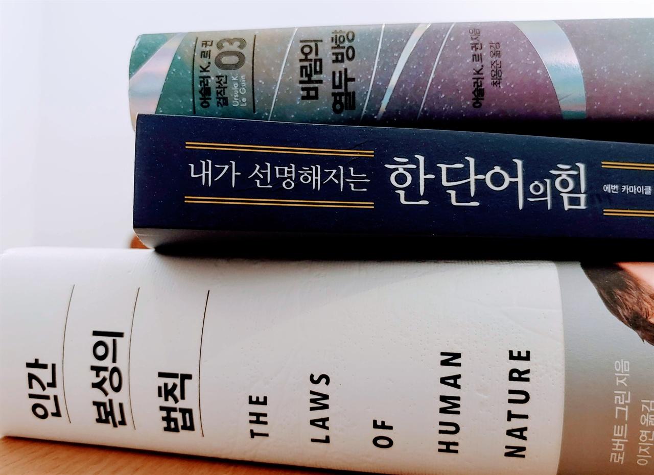 책 '내가 선명해지는 한 단어의 힘'과 요즘 읽거나 눈독 들이고 있는 책.