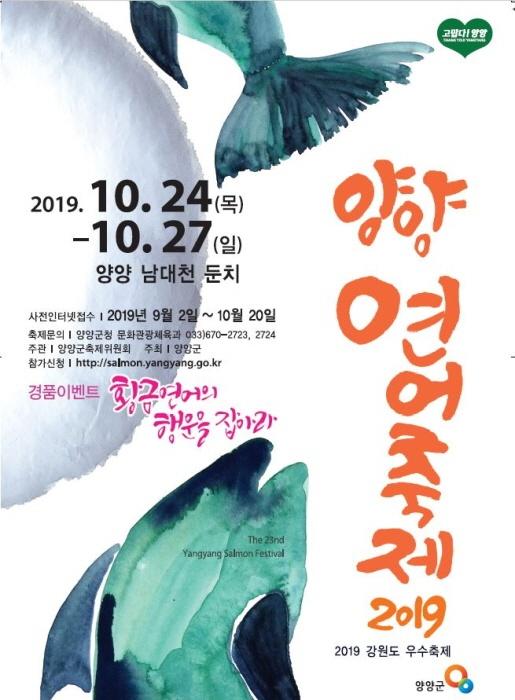 연어축제포스터 양양연어축제가 10월24일 열린다