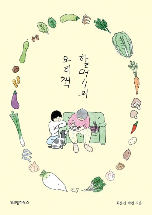 <할머니의 요리책> 표지