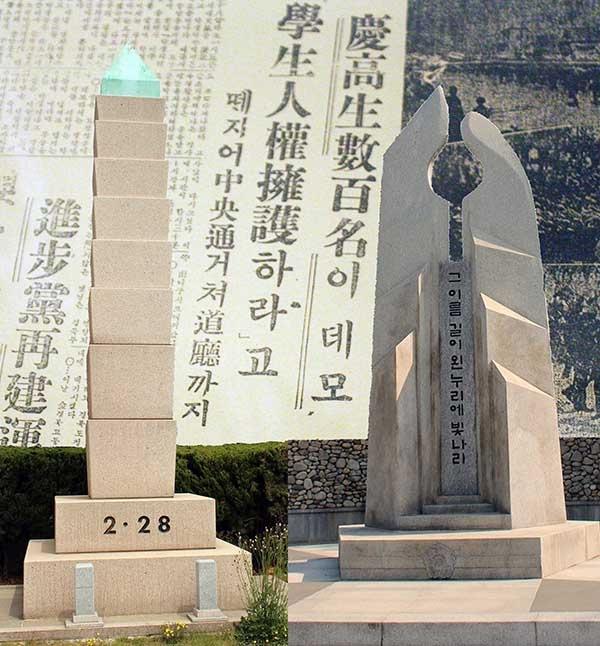 (배경) 2.28민주화운동 당시의 신문 기사 (앞의 두 기념비) 경북고와 대구고 교정의 기념비