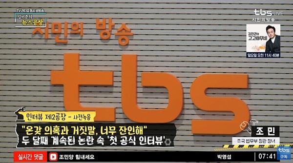 조국 법무부장관 조민씨가 4일 오전 TBS 김어준의 뉴스공장에 출연(사전녹음)해 심정을 밝혔다.