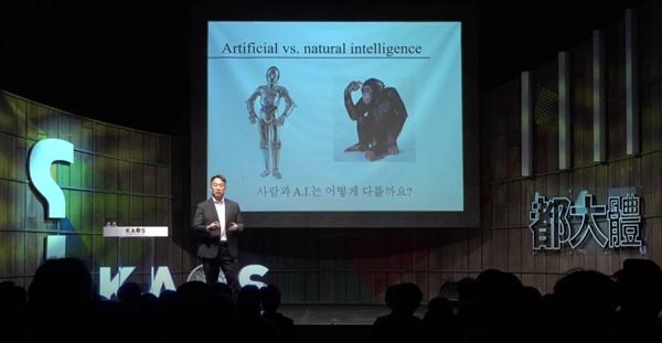 코넬 공대 다니엘 리 교수 강연 모습. 다니엘 리 교수가 사람의 지능과 동물의 지능은 어떻게 다른지 설명하고 있다. 지능을 어떻게 정의하느냐에 따라 인공지능, 로봇지능은 달라진다.