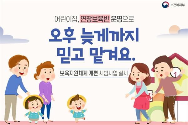 2020년 3월부터 개정되는 '영유아보육법 시행규칙'을 홍보하는 보건복지부 카드뉴스.