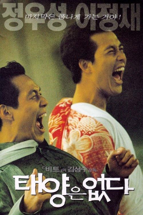 영화 <태양은 없다> 포스터.