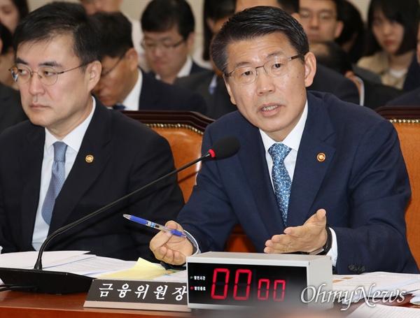 은성수 금융위원장이 4일 국회에서 열린 정무위원회 국정감사에서 의원 질의에 답변하고 있다.