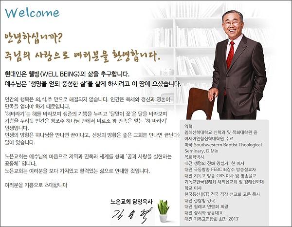 노은침례교회 홈페이지에 소개되어 있는 김용혁 담임목사 인사말과 경력.(홈페이지 화면 갈무리)