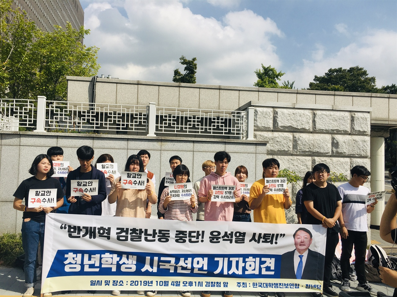 한국대학생진보연합과 청년당이 검찰청 앞에서 기자회견을 진행하고 있다