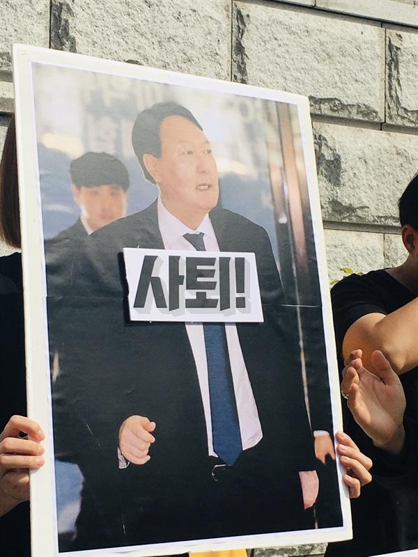 윤석열 총장에게 사퇴를 임명하고 있다