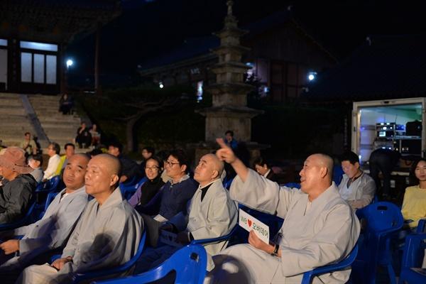 스님들도 함께 관람 화엄사 주지 덕문 스님을 비롯한 화엄사 스님들도 영화상영회에 관심을 가지고 관람하고 감독과의 대화에 참여했다.