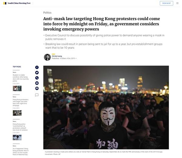 홍콩 정부의 공공 집회 복면 금지법 시행을 보도하는 사우스차이나모닝포스트(SCMP) 갈무리.