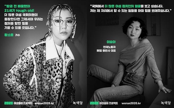 녹색당의 '2020 여성출마 프로젝트'(아래 2020 프로젝트) 응원 메시지. 왼쪽은 가수 황소윤씨, 오른쪽은 작가 이슬아씨.